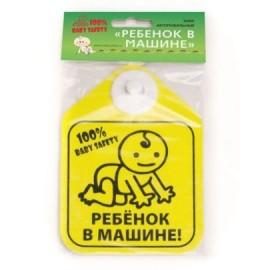 Baby Safety Знак-табличка в автомобиль