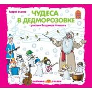 Чудеса в Дедморозовке А.Усачев