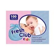 Пакеты Fresh Club Kids для утилизации использованных подгузников 100 шт