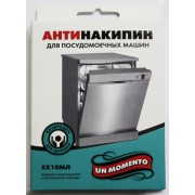 Un Momento Антинакипин для посудомоечных машин 5шт х 10мл