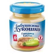 Бабушкино лукошко Говядина-Кабачок с 6 мес. 100г.