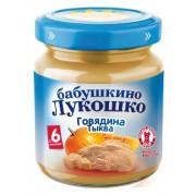 Бабушкино лукошко Говядина-Тыква с 6 мес. 100г.