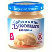 Бабушкино лукошко Пюре Говядина с 6 мес. 100г.